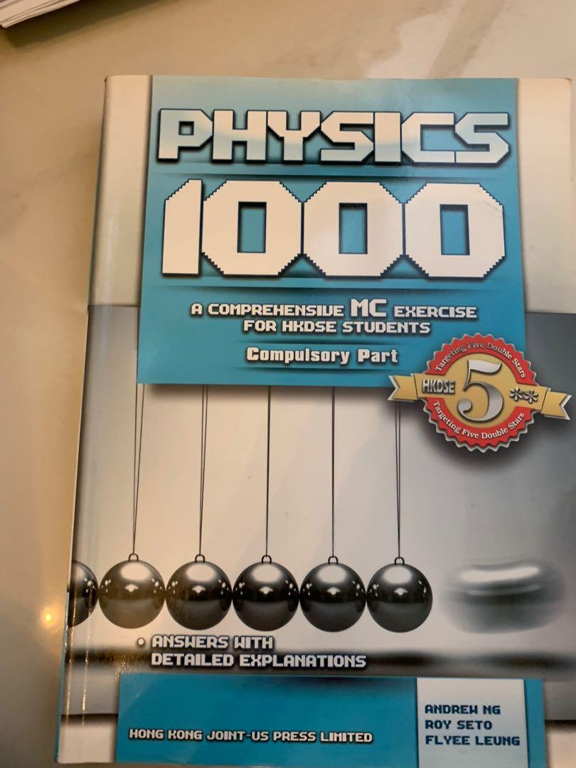 HKDSE physics exercise 1000MC