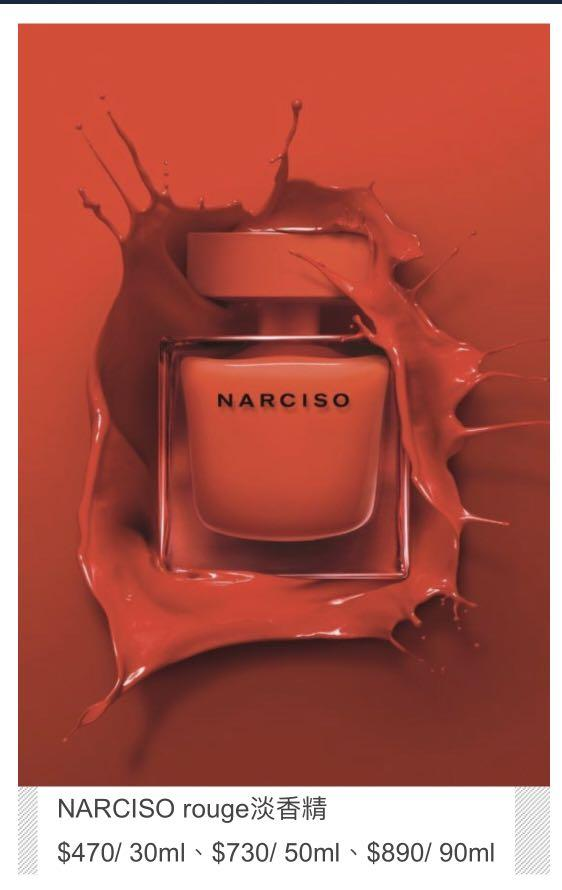 Narciso Rodriguez rouge淡香水