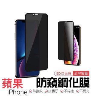 【iPhone 防窺玻璃貼】滿版防偷窺 防窺螢幕貼 防偷窺保護貼 i11 i11pro Max X XS XR Max