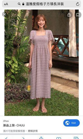 轉賣二手韓版CHUU溫雅度假格子方領長洋裝
