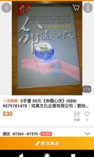 2手書 30元《命隨心改》ISBN:9579781478│培真文化企業有限公司│劉怡君│九成新