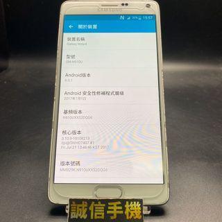 SAMSUNG GALAXY Note 4 3g/32g 白色 單機出售