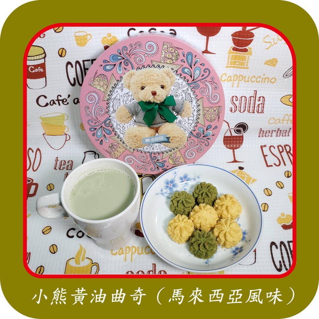 小熊黃油曲奇(馬來西亞風味)