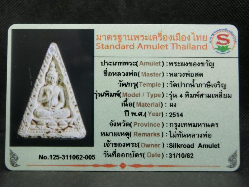 屈白欖 佛曆2514 四期 白欖佛 三角模 連 Standard Amulet 驗證卡
