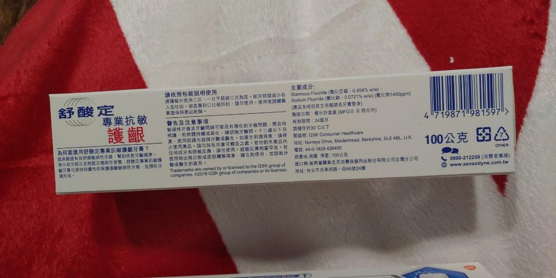 舒酸定 專業抗敏護齦牙膏 100g(共10支)