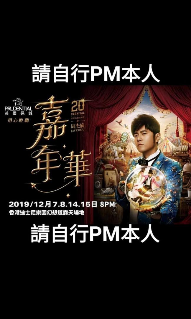 周杰倫 香港演唱會 2019  嘉年華 8/12 $1380 x4 (4連)