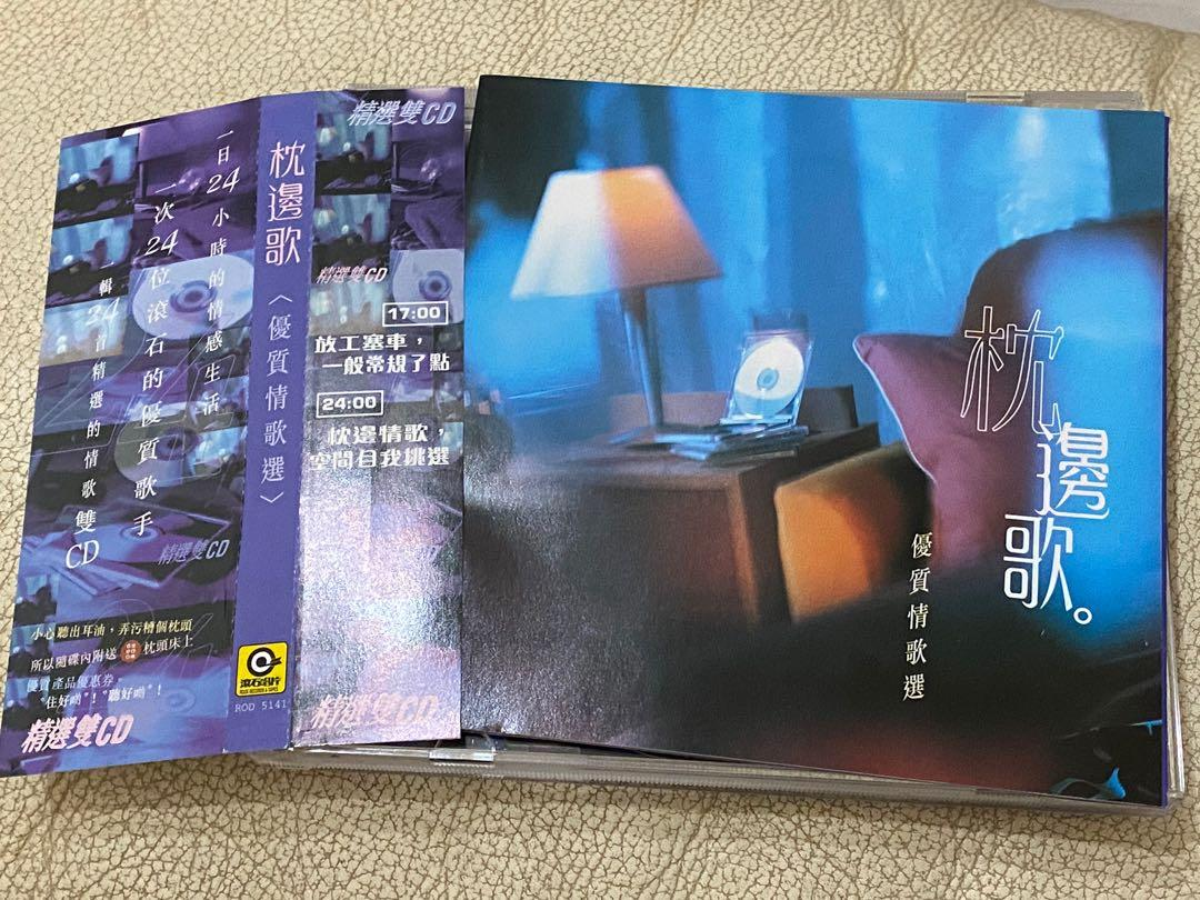 滾石 枕邊歌 2CD 1997年 有側紙harmonica Hall 版