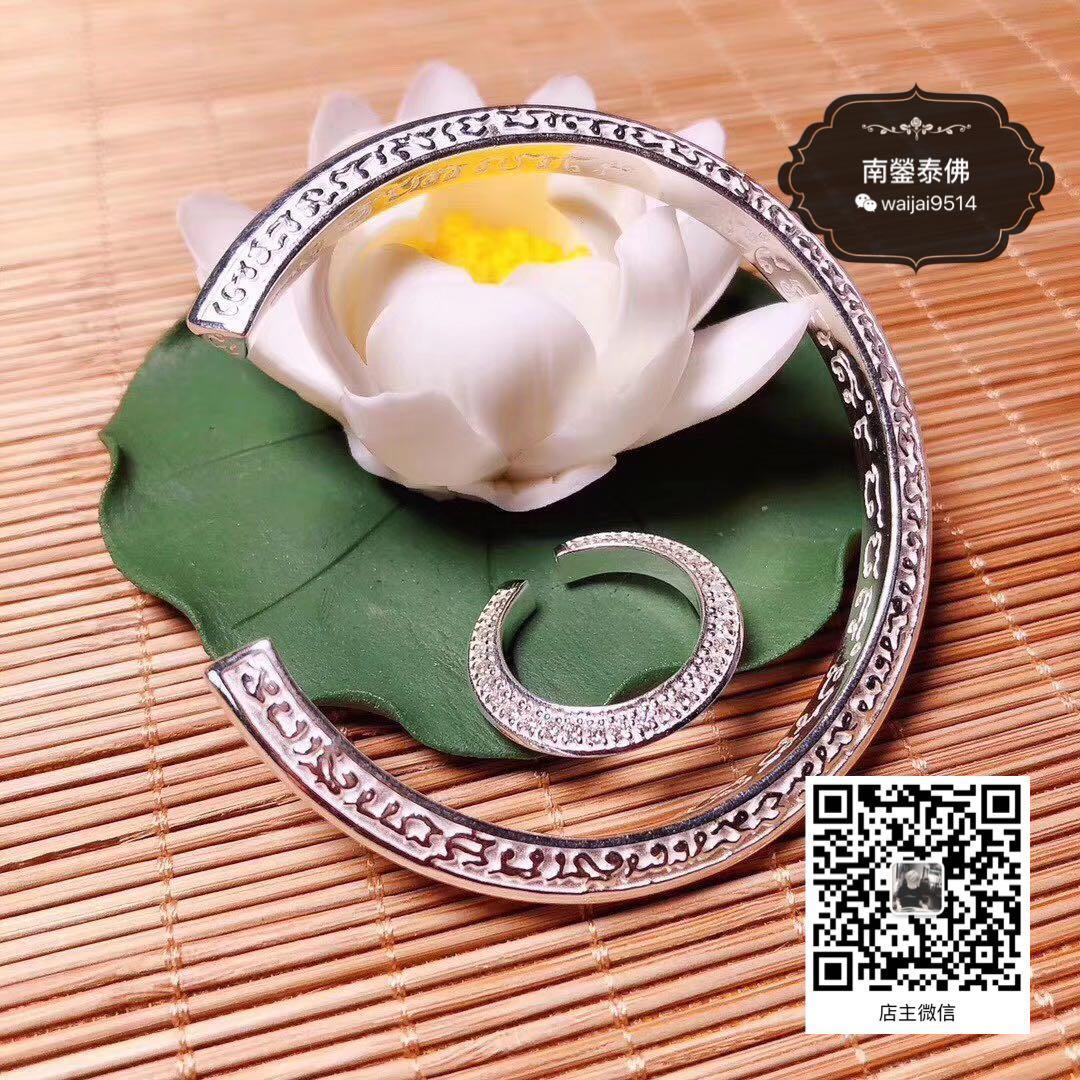 泰國佛牌 王者守護經文手鐲/戒指 純銀材質
