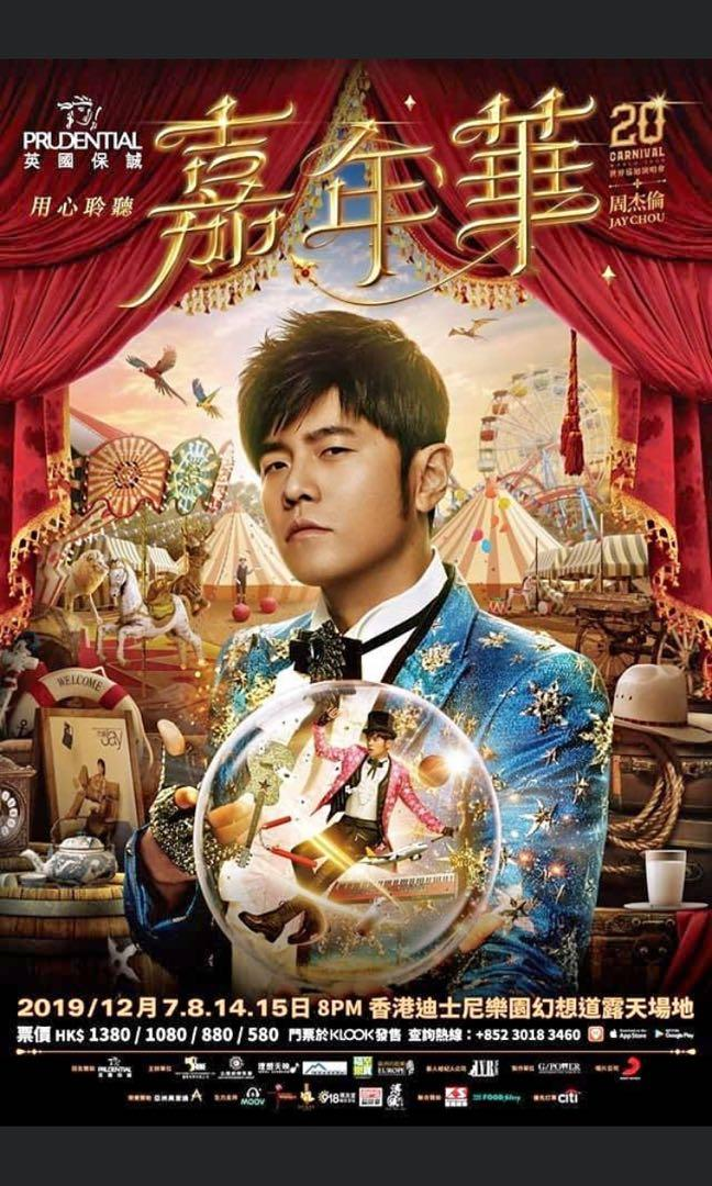 周杰倫 Jay Chou 2019演唱會6連位 $880 8/Dec 或可換14/15