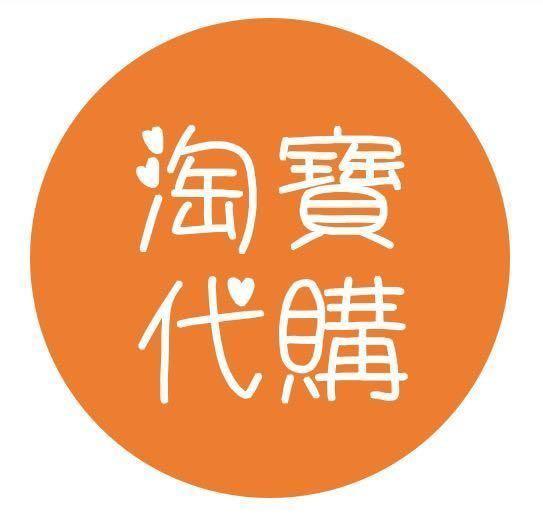 淘寶代購 provide taobao ordering services