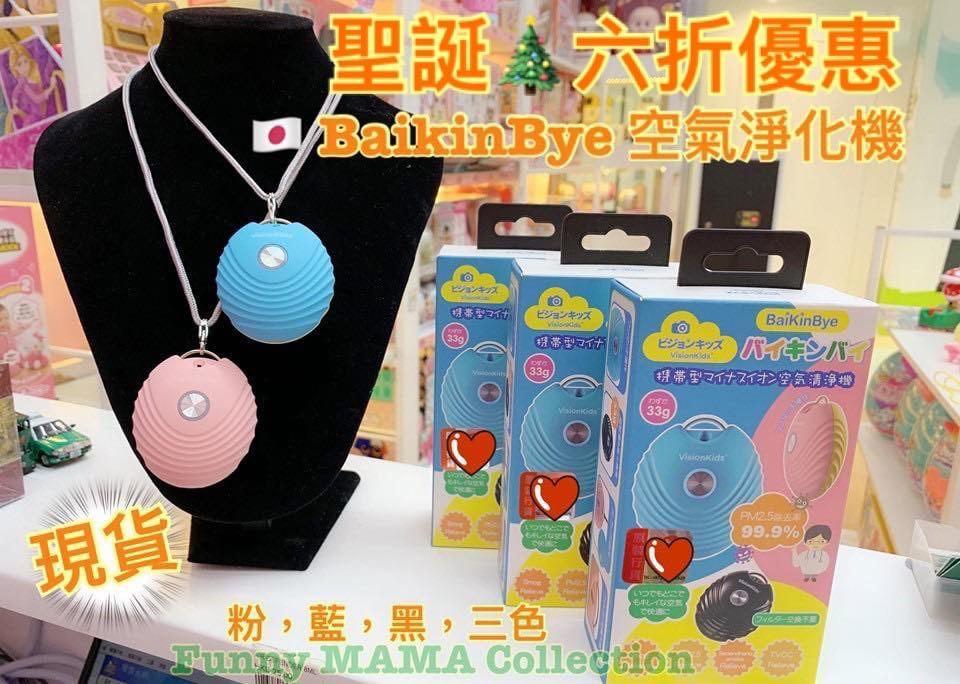 正版 日本🇯🇵🇯🇵VisionKids BaikinBye バイキンバイ 穿戴式負離子空氣淨化機✨