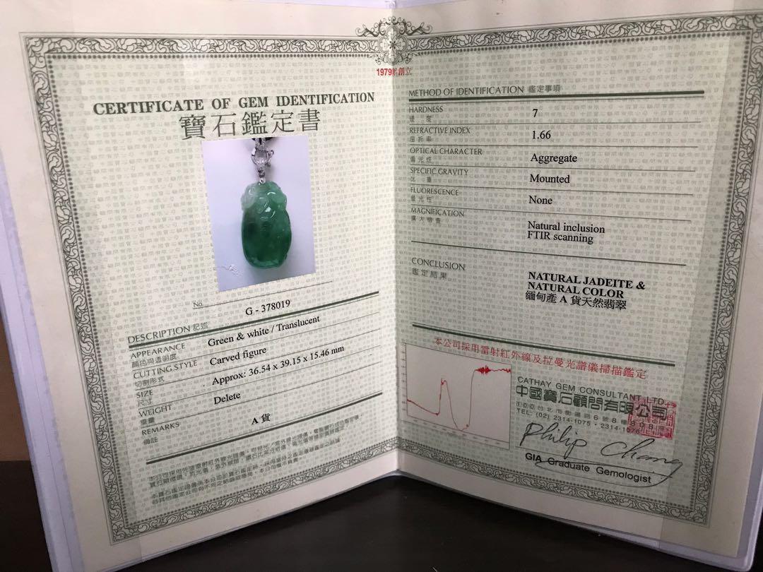 天然緬甸玉A貨翡翠 精雕貔貅18K鑽石玉墜 附證書
