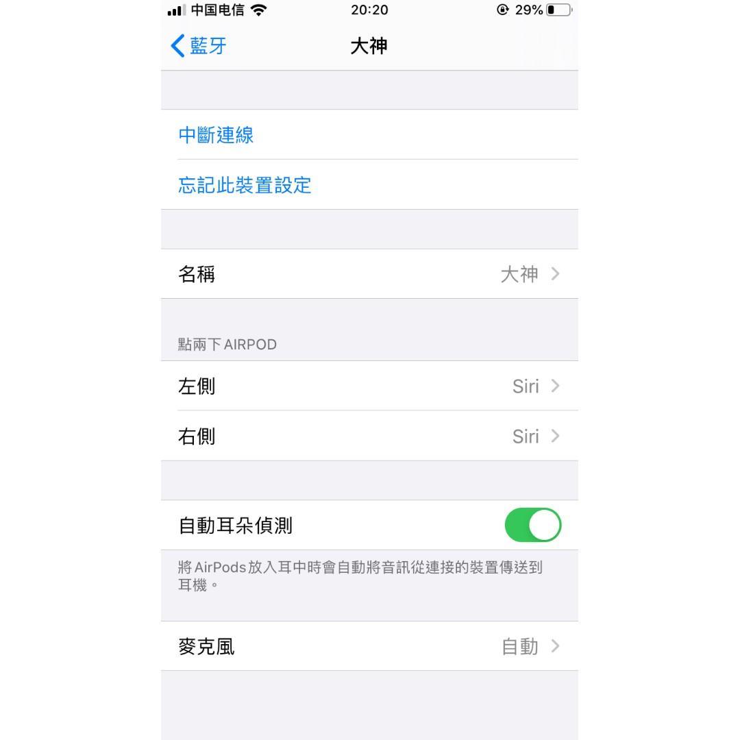 蘋果AirPods2  無線充 彈窗 定位 改名
