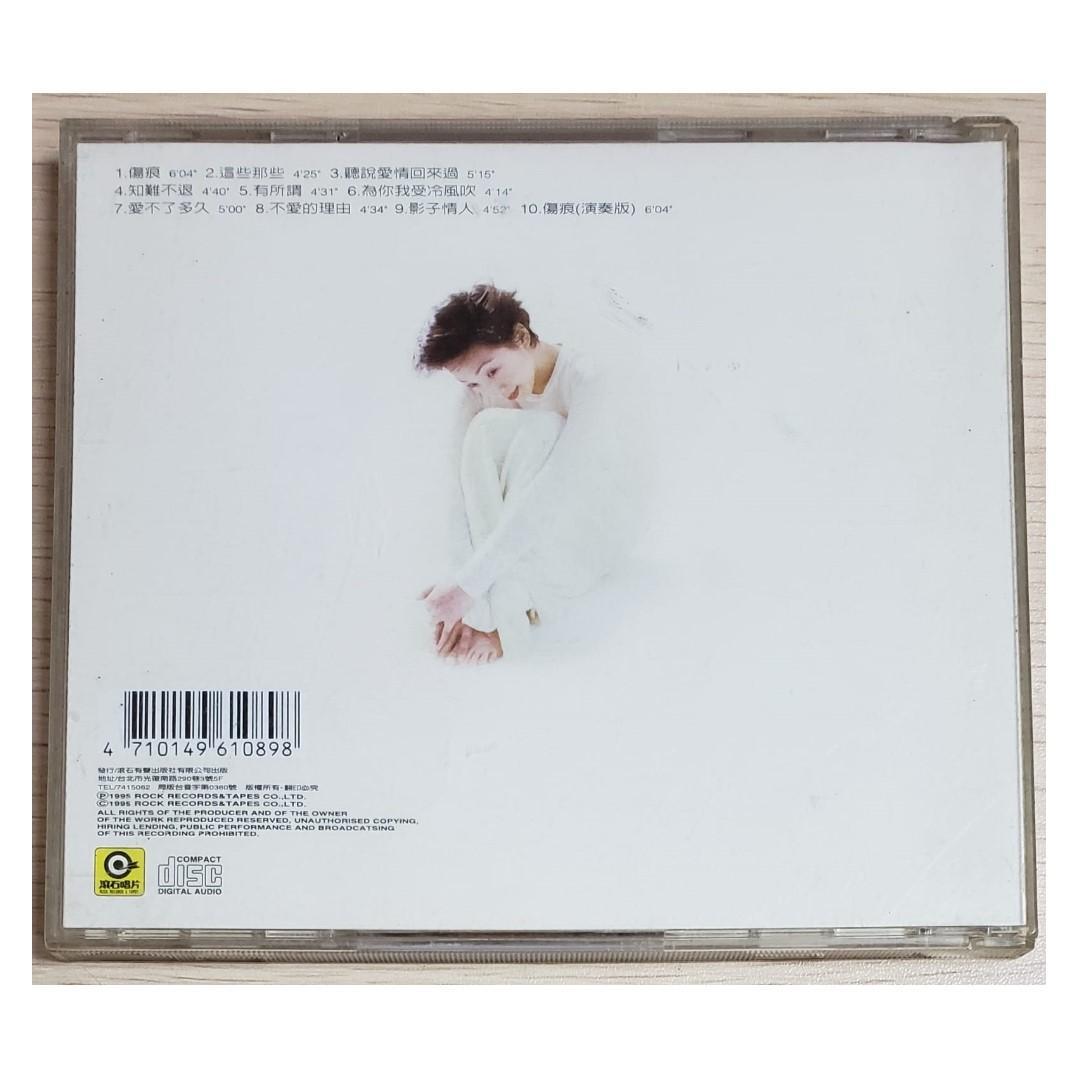 CD 林憶蓮 LOVE ,SANDY 台版 1995 首張國語專輯 附歌詞書 影子情人 聽說愛情回來過 傷痕 知難不退 包平郵