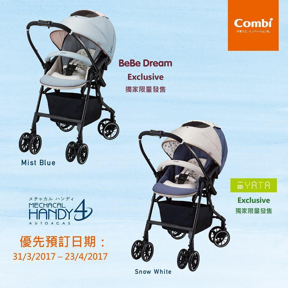 Combi handy 4 limited edition strollers