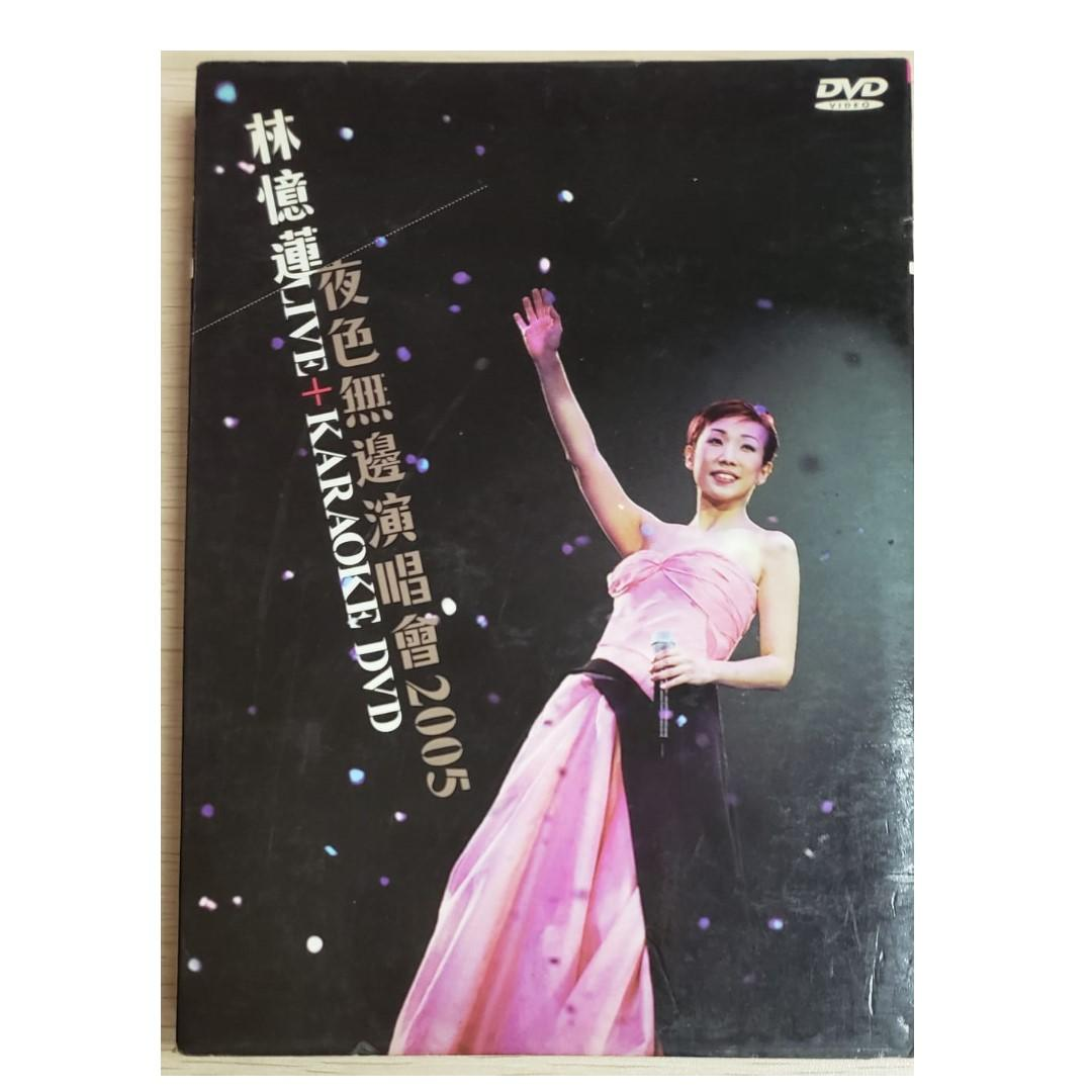DVD 林憶蓮 夜色無邊演唱會2005 LIVE + KARAOKE 2DVD 附 Sandy Lam 相集曲目表及外紙套 包平郵