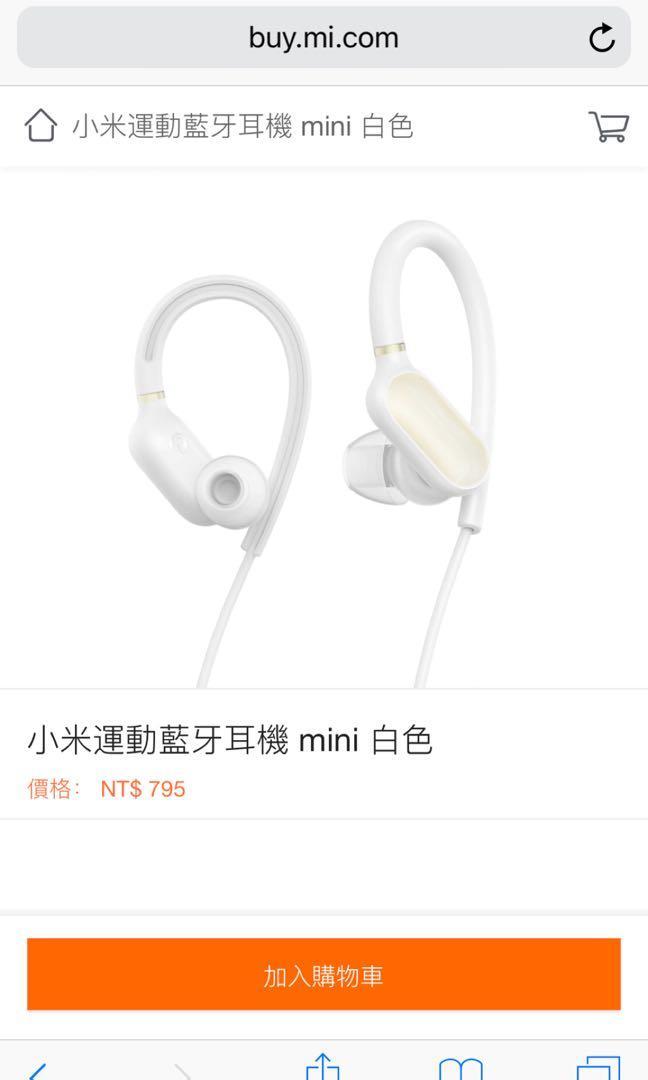 小米運動藍芽耳機mini
