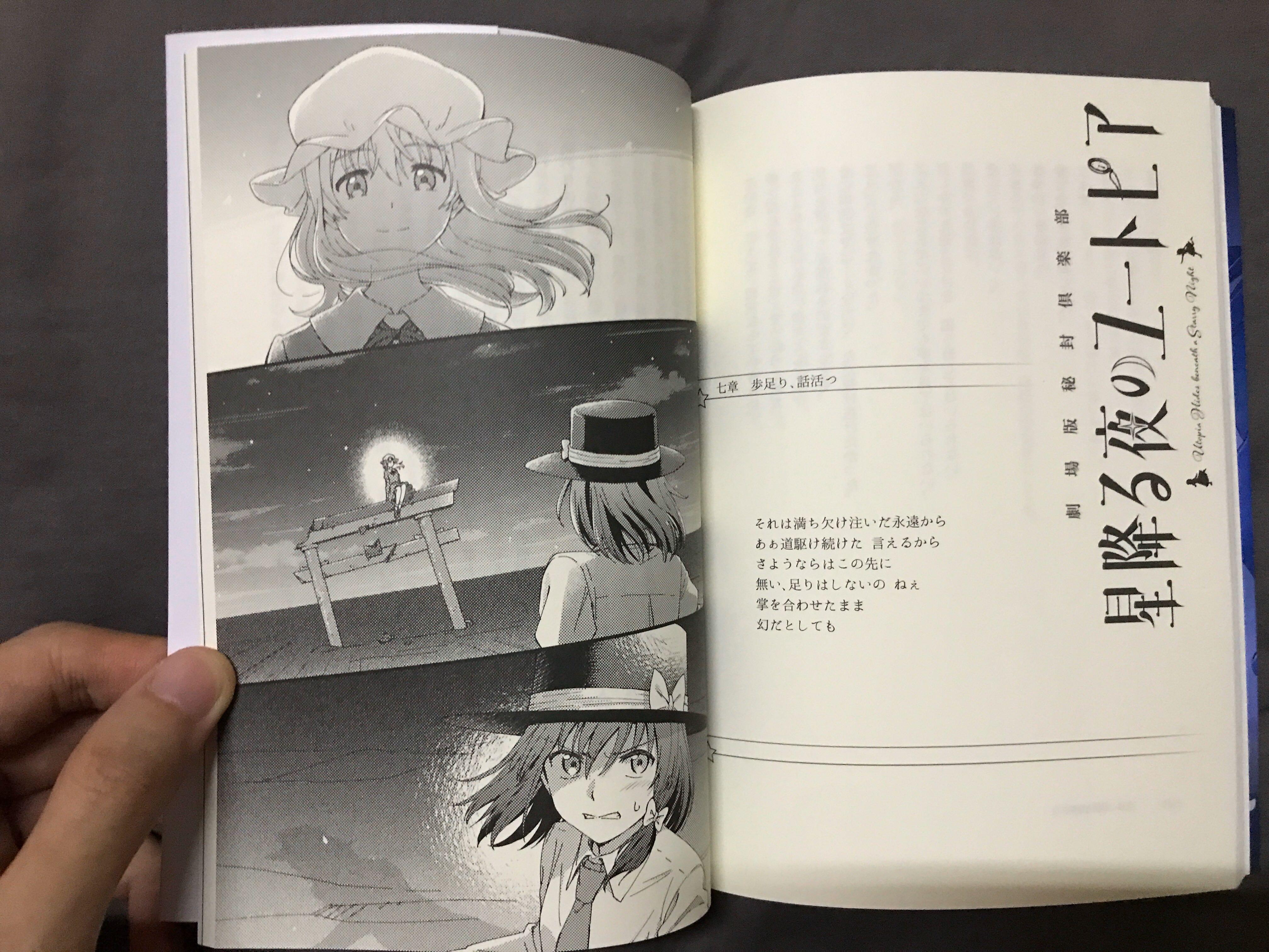 [Touhou Project] TUMENECO - 星降る夜のユートピア, Like New Condition