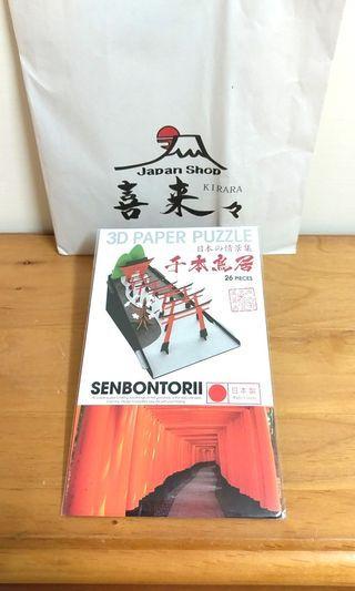 日本直購 千本鳥居 SENBONTORII  3D Paper puzzle 紙模型 伴手禮 手作