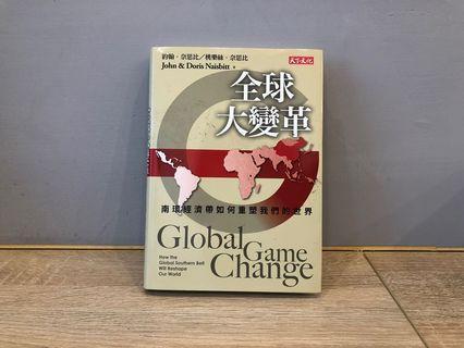 二手 全球大變革