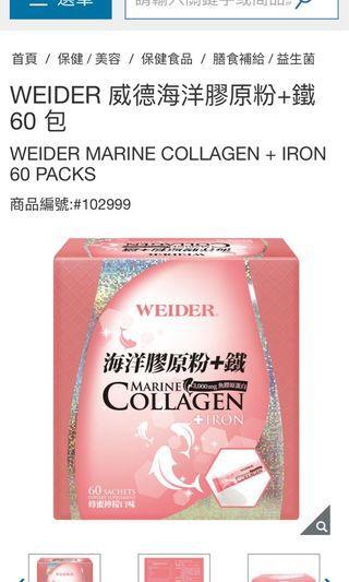 威德 海洋膠原蛋白粉+鐵
