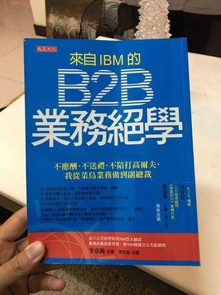 來自IBM的B2B業務絕學