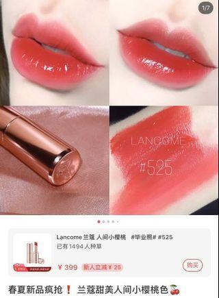 (降價❤️)人間小櫻桃🍒蘭蔻 絕對閃耀水蜜唇膏 525