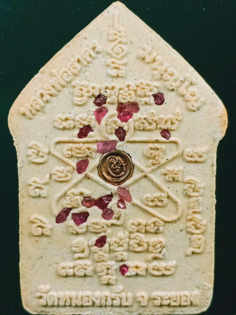 龍婆沙礦 佛曆2551 派古曼坤平 寶石碎大模  連Standard Amulet 驗證卡