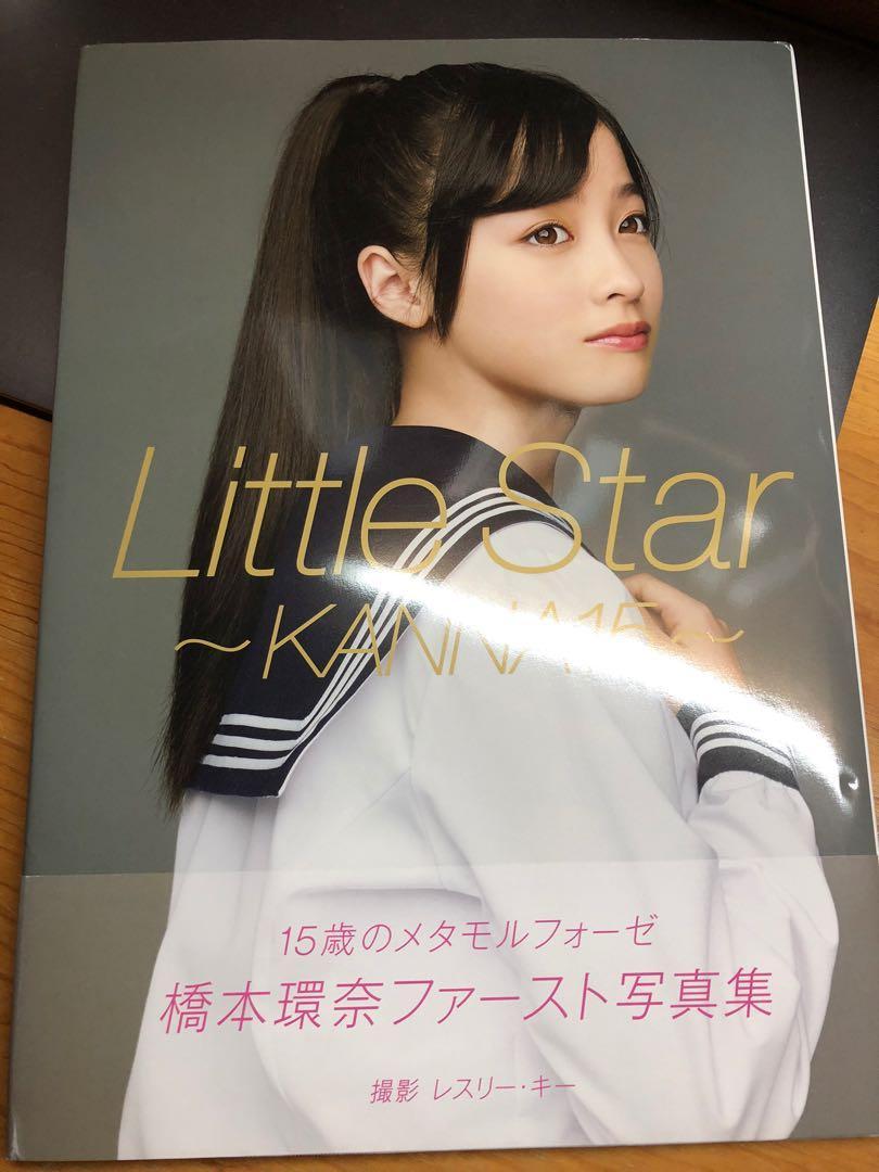 橋本環奈寫真 2nd Little Star ~Kanna15