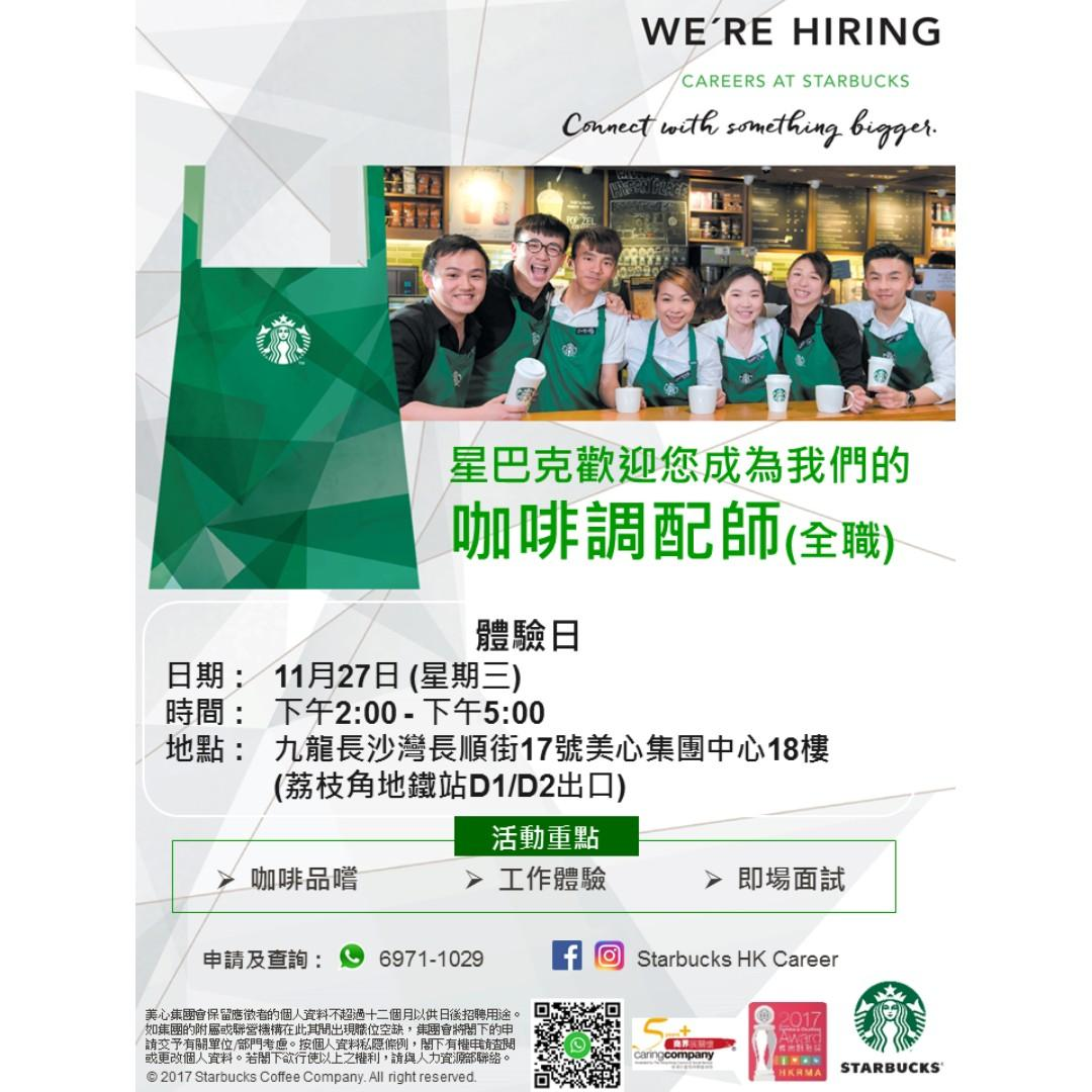 全職咖啡調配師 (招聘日)