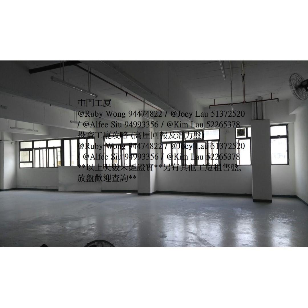 屯門 恒威工業中心  1996呎 租16500全包