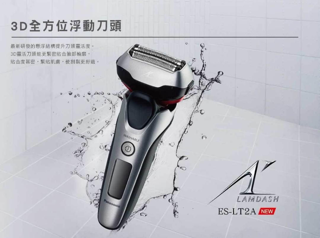 全新 Made in Japan Panasonic LAMDASH linear ES-LT2A 超高速磁力驅動電鬚刨  世界電壓  全機防水 乾濕兩用 Brand new water proof shaver #MTRssp #MTRmk #MTRtw #MTRtst