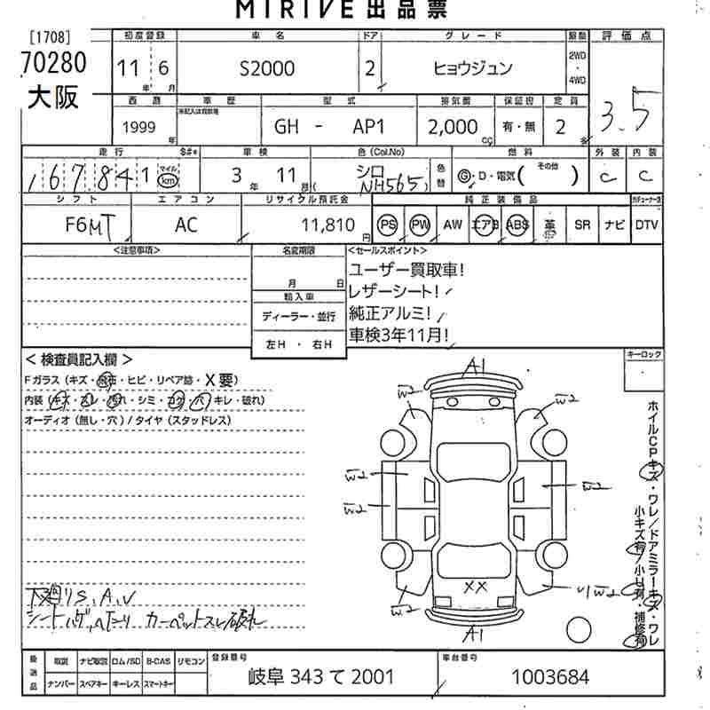 HONDA S2000 AP1 1999