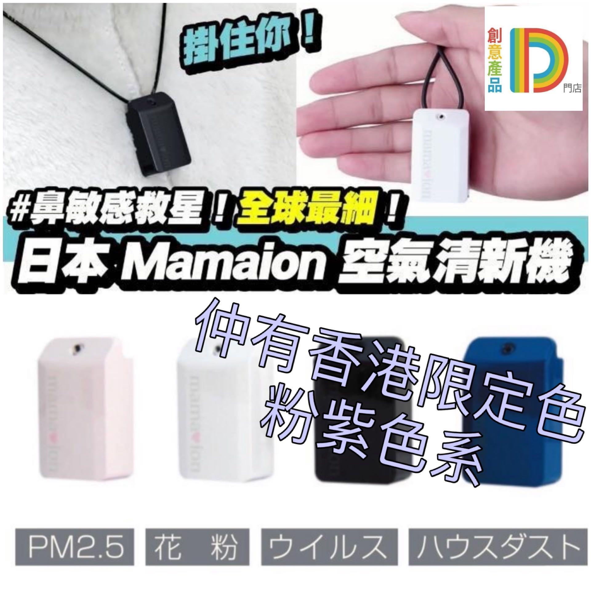日本製🇯🇵Mamaion Lips超輕量隨身空氣清淨機
