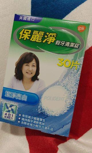 保麗淨假牙清潔錠30片