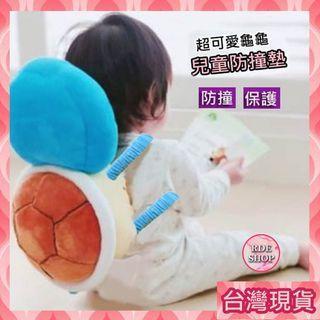 【現貨】傑尼龜防護枕 超可兒童 嬰兒防摔枕頭 防撞枕 防護枕 兒童護頭枕 嬰兒學步枕