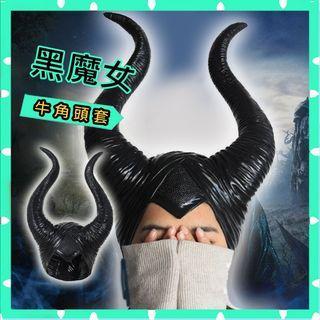 黑魔女頭套 沉睡魔咒酒吧派對COS睡美人女巫道具黑色牛角頭套面具