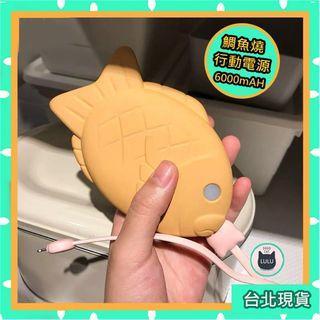 超可愛萌 鯛魚燒行動電源6000mAh 適用於蘋果Android 充電寶 聖誕節交換禮物 行動電源