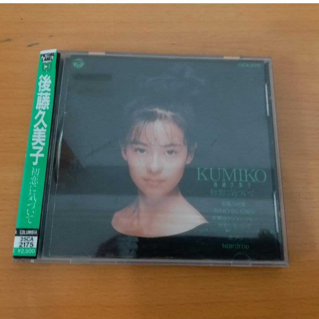 放售初恋に気づいてCD@後藤久美子