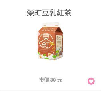 7-11 榮町豆乳紅茶 電子兌換券