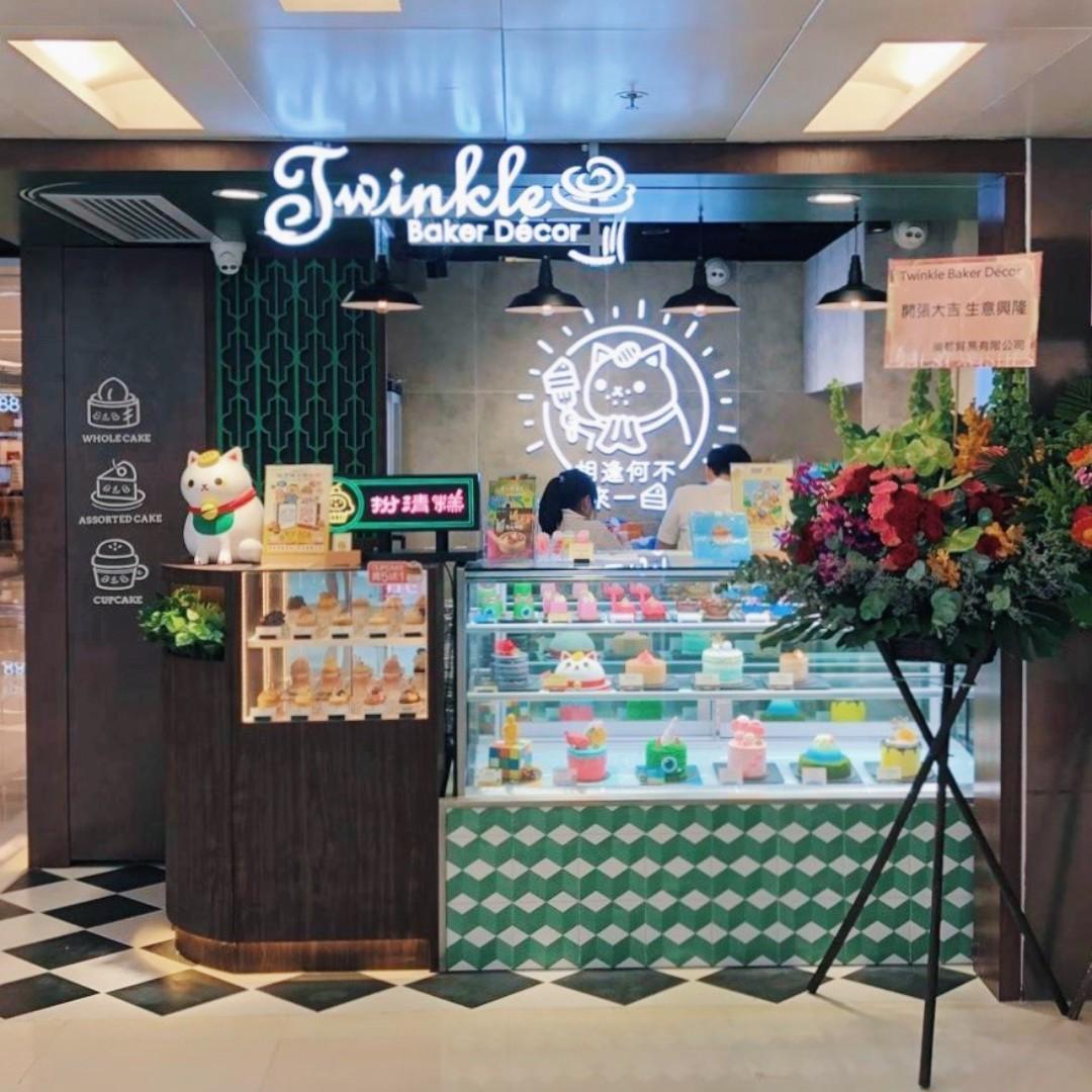 Shop Associate 店務助理 (連鎖蛋糕店)