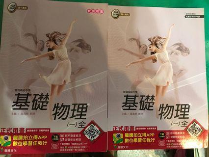 出清2019_基礎物理課本第一冊全&補充資料合售_龍騰出版