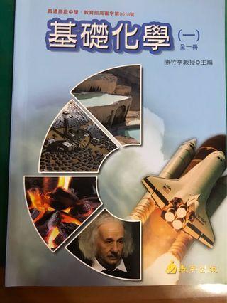出清2019_基礎化學課本第一冊_泰宇出版