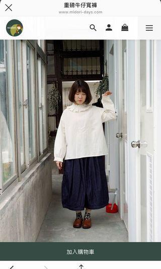 Midori綠 重磅牛仔寬褲