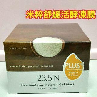 米粹舒緩活酵凍膜100mL 23.5゚N 保濕凍膜 舒緩凍膜 敏感肌適用 晚安凍膜