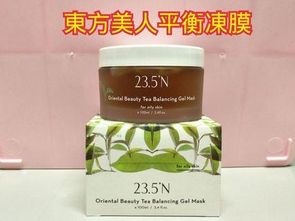 東方美人茶平衡凍膜 23.5゚N  100mL 保濕凍膜 舒緩凍膜 敏感肌適用 晚安凍膜