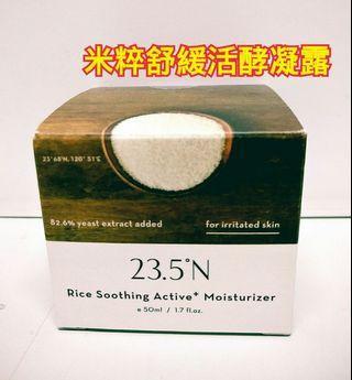 米粹舒緩活酵凝露 23.5゚N  50ml 保濕凍膜 舒緩凍膜 敏感肌適用 晚安凍膜 化妝水