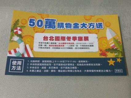 2019台北國際冬季旅展門票