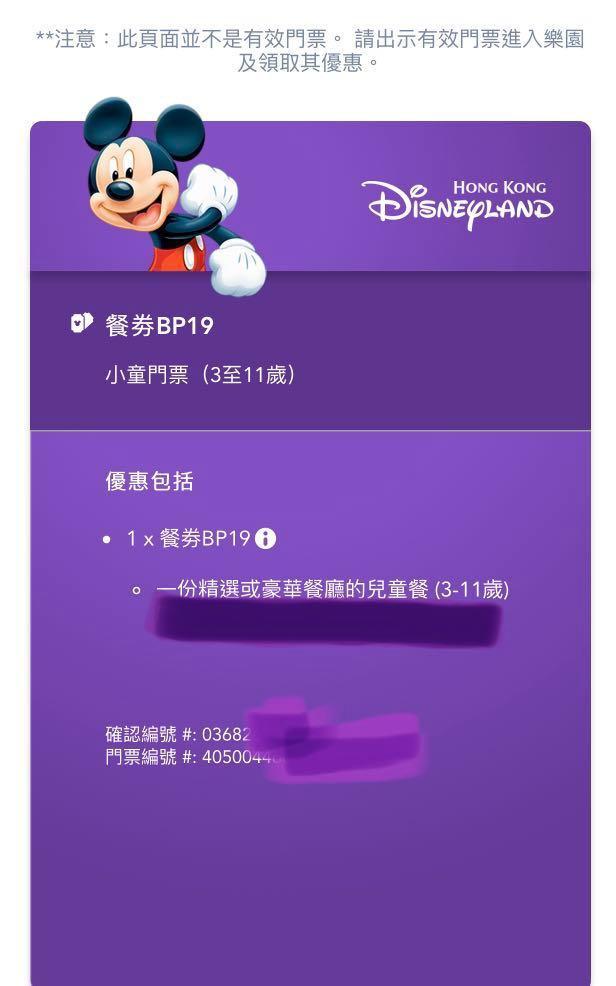 香港迪士尼樂園。兒童餐電子餐券
