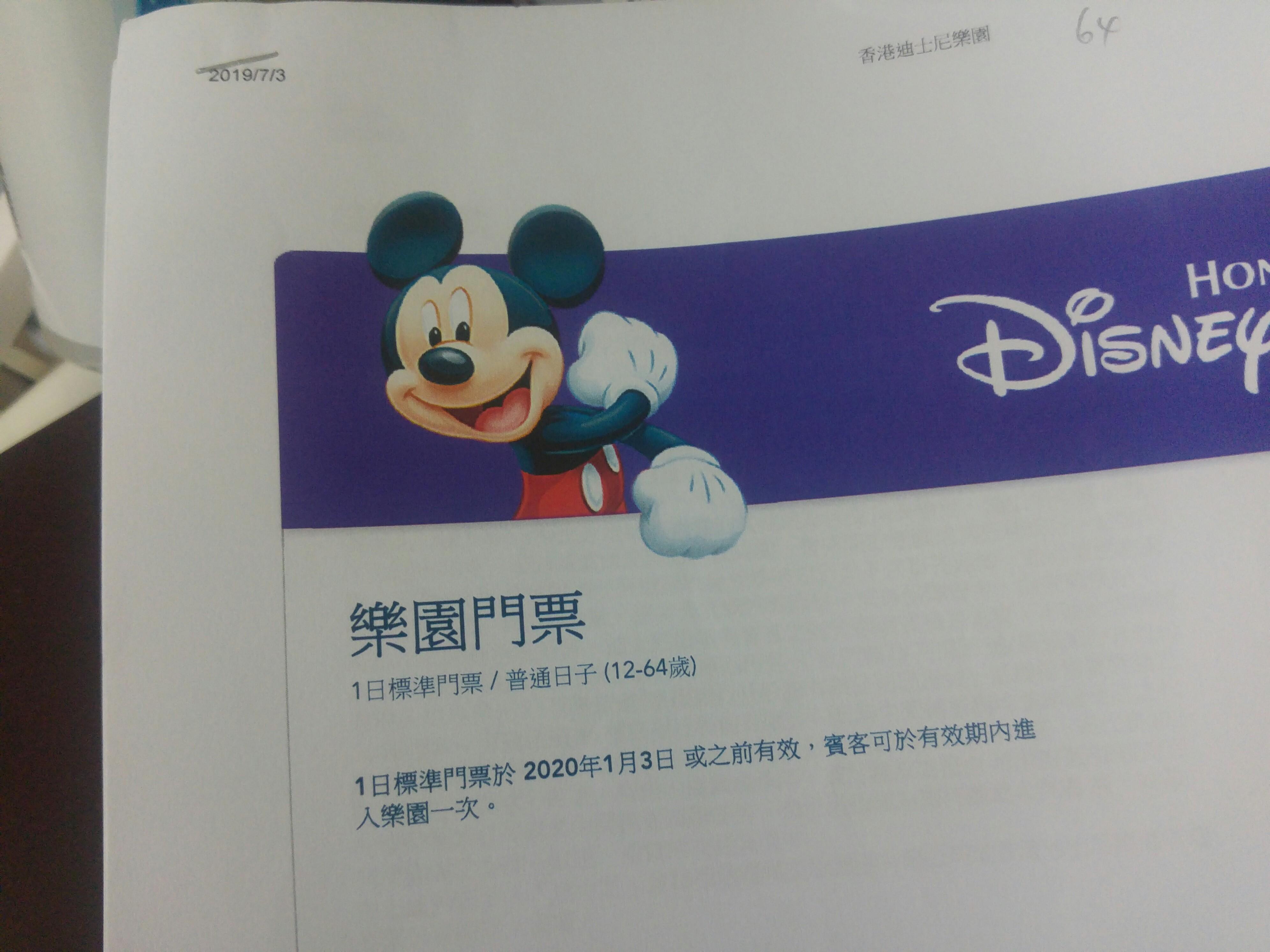 **可升級- 無限制迪士尼成人門票6張**